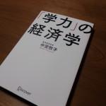 ピアノ教室 徳島 教育