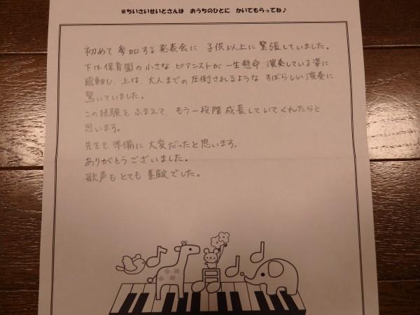 ピアノ レッスン
