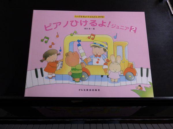 ピアノ教室 徳島市